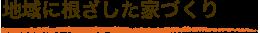 長野市の建設会社